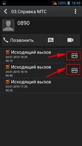 где на андроиде хранятся записи разговоров в какой паке