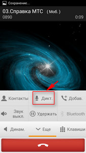 Как записать разговор на Андроиде