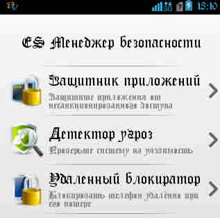 Найти Украденный Android