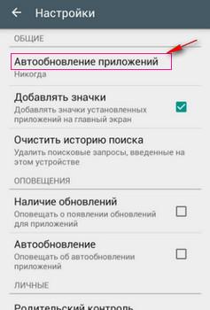 Автообновление Для Приложений На Андроид