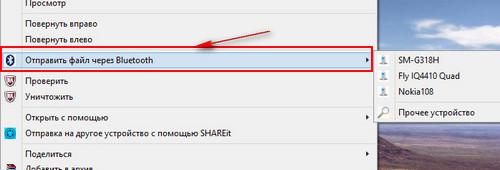 Как передать файлы через блютуз на ноутбуке.