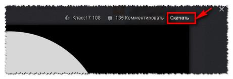 Скачать Расширение для музыки в Контакте