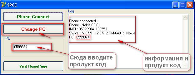 код телефона по: