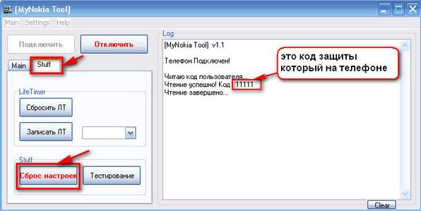 сбросить защитный код телефона Nokia с mynokiatool
