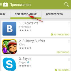 Как скачать приложения на android.