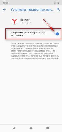 Как разрешить или запретить установку приложений из неизвестных источников на Android 9