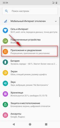 Настройки приложения и уведомления на Android 9