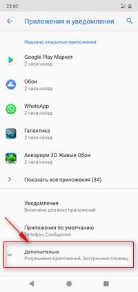 Настройки приложения и уведомления дополнительно на Android 9