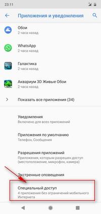 Настройки приложения и уведомления специальный доступ на Android 9