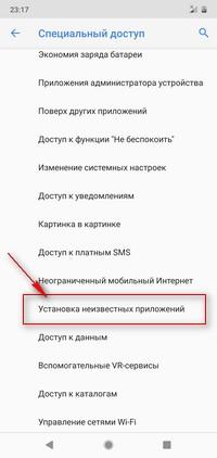 Установка приложений из неизвестных источников на Android 9