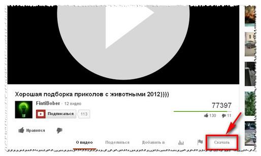 Как скачать видео с youtube: три способа.