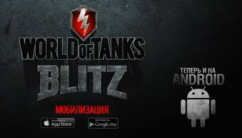 World of Tanks на Android iOS