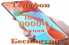 бесплатные телефоны