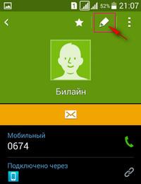 Как на Samsung Galaxy добавить фото на контакт.