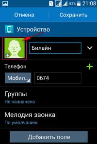 Как на Samsung Galaxy установить фото на контакт.