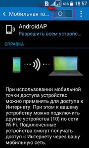 Как из своего телефона сделать точку доступа wifi 635