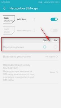 Как переключить интернет на сим 1 или сим 2