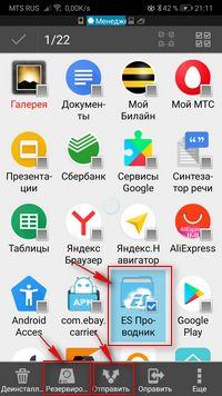 Передать приложения с телефона на телефон