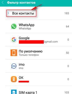 Не видит номера на сим карте xiaomi. Почему телефон не видит контакты на SIM-карте и как это исправить