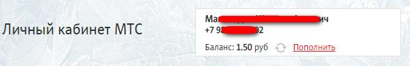 как узнать на кого зарегистрирована сим карта мтс хоум кредит часы работы в москве
